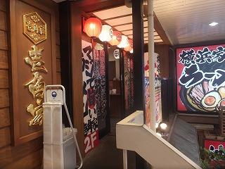shinjuku-ichikakuya9.jpg