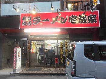 shinjuku-ichikuraya1.jpg