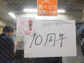 shinjuku-ichikuraya2.jpg