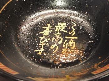 shinjuku-ichiran11.jpg