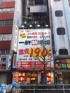 shinjuku-ikkenmesakaba1.jpg
