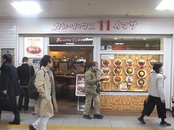 shinjuku-imasa3.jpg