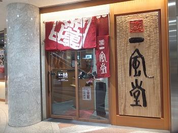 shinjuku-ippudo9.jpg