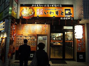 shinjuku-iwamoto-q1.jpg