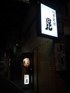 shinjuku-kon1.jpg