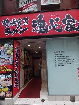 shinjuku-konshinya7.jpg