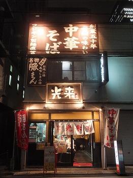 shinjuku-kourai5.jpg