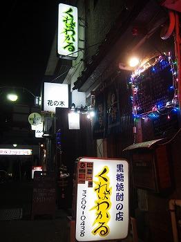 shinjuku-kurebawakaru1.jpg