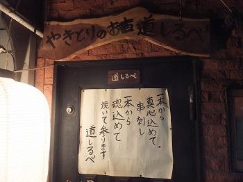 shinjuku-michishirube149.jpg