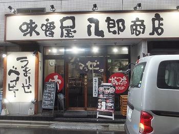 shinjuku-misoya-hachiro1.jpg