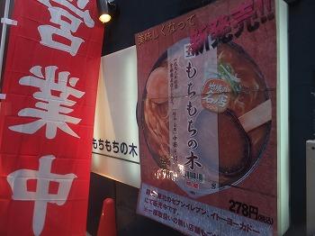 shinjuku-mochimochinoki2.jpg