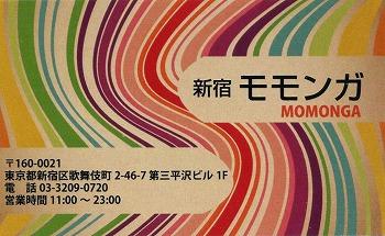 shinjuku-momonga23.jpg