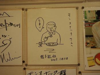 shinjuku-monsnack2.jpg