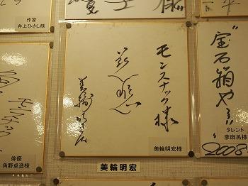 shinjuku-monsnack3.jpg