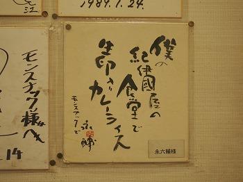 shinjuku-monsnack8.jpg