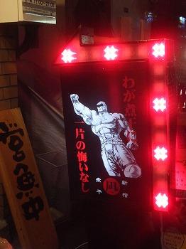 shinjuku-nagi30.jpg