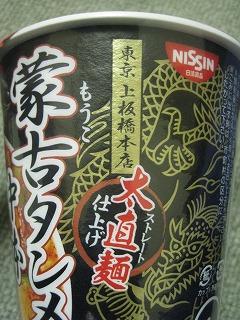 shinjuku-nakamoto46.jpg