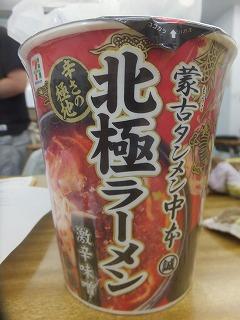 shinjuku-nakamoto51.jpg