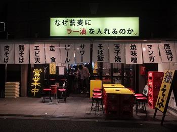shinjuku-nazesobanirayuoirerunoka1.jpg