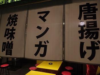 shinjuku-nazesobanirayuoirerunoka2.jpg