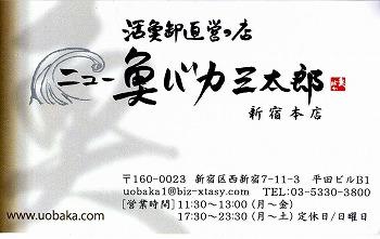 shinjuku-new-uobaka10.jpg