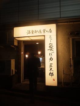 shinjuku-new-uobaka2.jpg