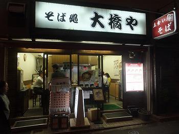 shinjuku-ohhashiya9.jpg