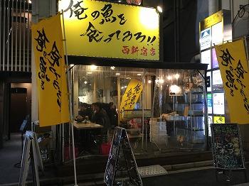 shinjuku-oreno-sakana1.jpg