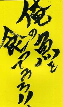 shinjuku-oreno-sakana19.jpg