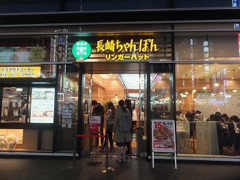 shinjuku-ringerhut12.jpg