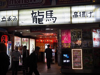 shinjuku-ryoma17.jpg
