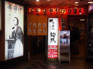 shinjuku-ryoma18.jpg