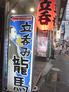 shinjuku-ryoma25.jpg