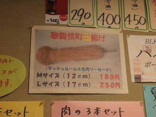 shinjuku-ryoma29.jpg