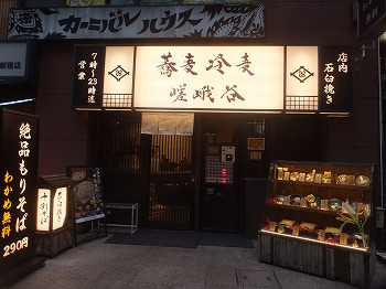 shinjuku-sagatani1.jpg