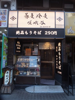 shinjuku-sagatani6.jpg
