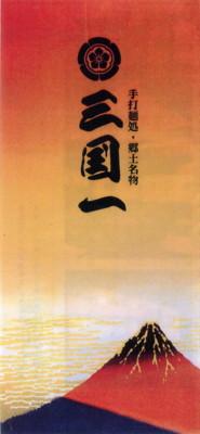 shinjuku-sangokuichi1.jpg