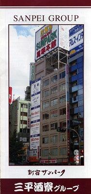 shinjuku-sanpei17.jpg