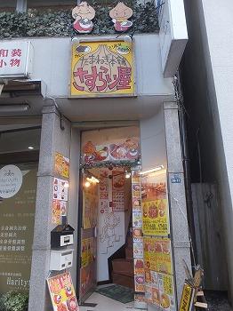 shinjuku-sasuraiya1.jpg