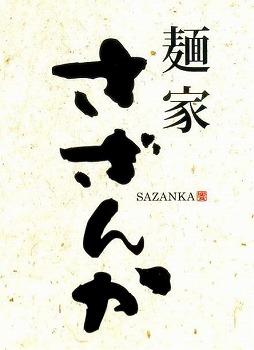 shinjuku-sazanka3.jpg