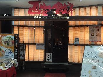 shinjuku-shian-gyouza1.jpg