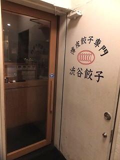 shinjuku-shibuya-gyoza2.jpg