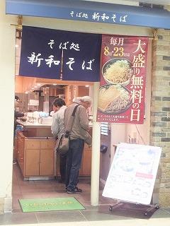 shinjuku-shinwasoba1.jpg