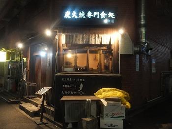 shinjuku-shiroganeya1.jpg