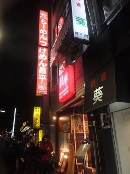 shinjuku-shouhei5.jpg
