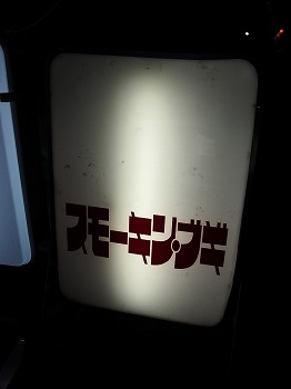 shinjuku-smokinboogie2.jpg