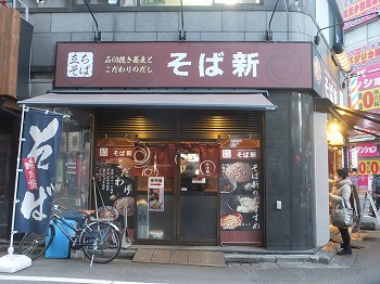 shinjuku-sobashin1.jpg