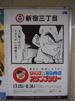 shinjuku-street311.jpg