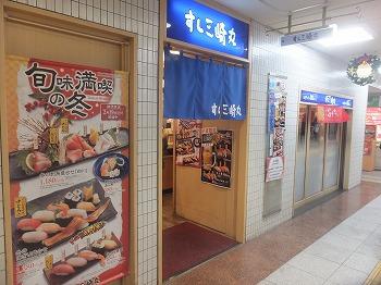 shinjuku-sushi-misakimaru1.jpg