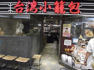 shinjuku-taiwan-shoronpo1.jpg
